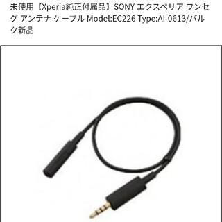 ソニー(SONY)の未使用 SONY EC226(その他)