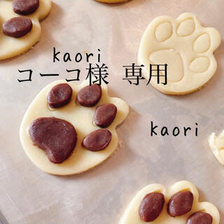 コーコ様 専用(菓子/デザート)