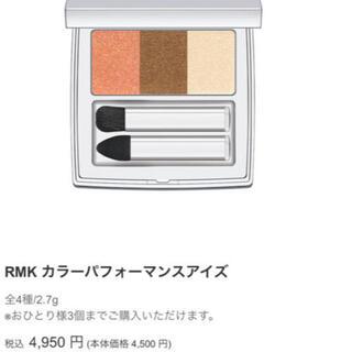 アールエムケー(RMK)のRMK カラーパフォーマンスアイズ 02 ブラウン(アイシャドウ)