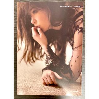 エイチケーティーフォーティーエイト(HKT48)の指原莉乃 写真集 「スキャンダル中毒」(アート/エンタメ)