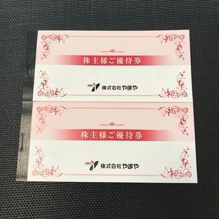 やまや 株主優待券6000円分☆最新(ショッピング)