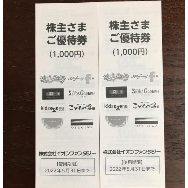 AEON(イオン)のイオンファンタジー株主優待券2000円分 チケットの優待券/割引券(その他)の商品写真