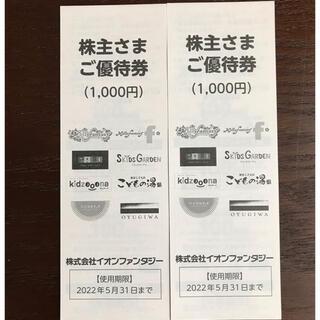 AEON - イオンファンタジー株主優待券2000円分