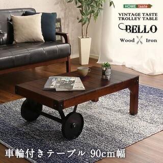 シックなヴィンテージスタイル!レトロな車輪付きテーブル【ベッロ】完成品・幅90㎝(ローテーブル)