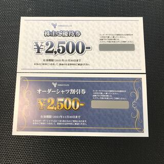 【株主優待券】株式会社山喜 ご優待券 割引券(ショッピング)