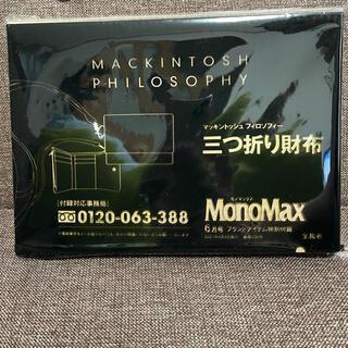 マッキントッシュフィロソフィー(MACKINTOSH PHILOSOPHY)のMono Max(モノマックス)6月号付録 ミニ財布(折り財布)