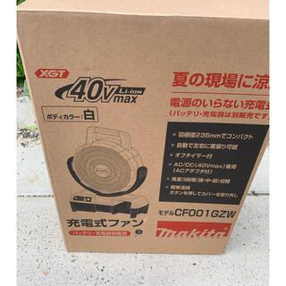 マキタ(Makita)のマキタ充電式ファン(扇風機)