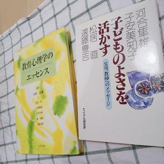 タカラジマシャ(宝島社)の2冊セット 教育心理学のエッセンス 子どものよさを活かす(人文/社会)