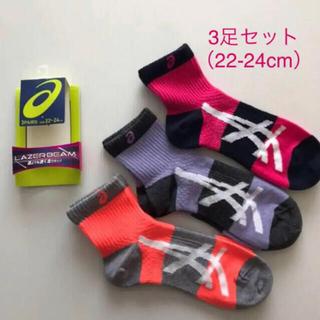 asics - 新品☆ アシックス 靴下 サポート ソックス 3足組(22-24cm)