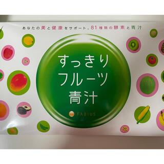 ファビウス(FABIUS)のFABIUS すっきりフルーツ青汁(青汁/ケール加工食品)