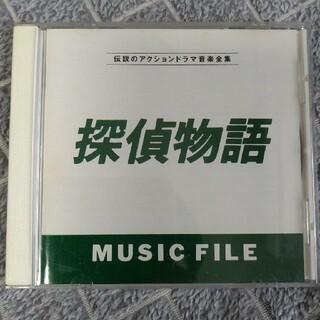 探偵物語 MUSIC FILE/伝説のアクションドラマ音楽全集(映画音楽)