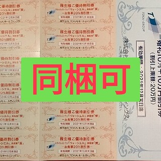 TOKAIホールディングス 株主優待 ヴォーシエル、葵 葵タワーレストラン割引券(レストラン/食事券)