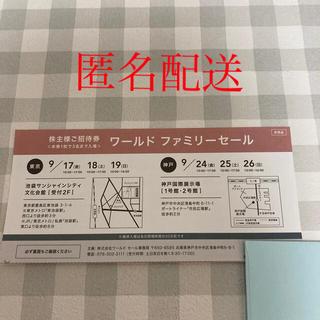 ワールドファミリーセール 招待券 1枚(その他)