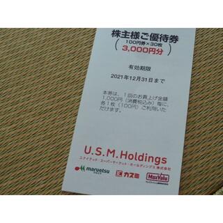 カスミ株主優待券3000円分(ショッピング)