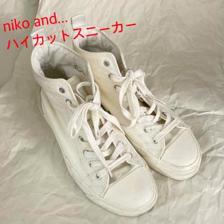 ニコアンド(niko and...)のniko and... ハイカットスニーカー 白 Mサイズ(スニーカー)