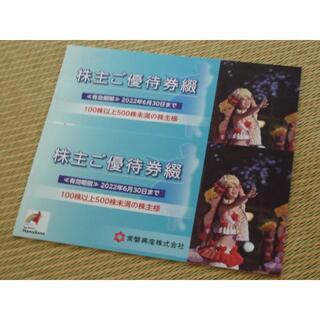 常磐興産株主優待券2冊スパリゾートハワイアンズ(遊園地/テーマパーク)