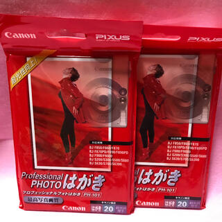 キヤノン(Canon)のプロフェッショナルPhotoはがき 2冊(その他)