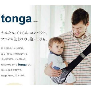 トンガ(tonga)の抱っこ紐 TONGA(抱っこひも/おんぶひも)