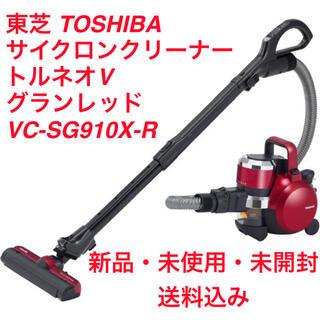 トウシバ(東芝)の東芝  サイクロンクリーナー トルネオV グランレッド VC-SG910X-R(掃除機)
