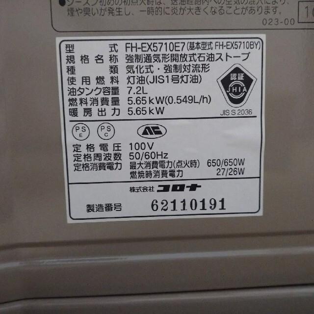 コロナ(コロナ)のさおりん様専用 コロナ 石油ファンヒーター スマホ/家電/カメラの冷暖房/空調(ファンヒーター)の商品写真