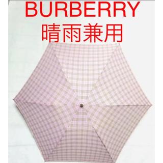 バーバリー(BURBERRY)のバーバリー 折り畳み傘 晴雨兼用 日傘 ピンク ノバチェック(傘)