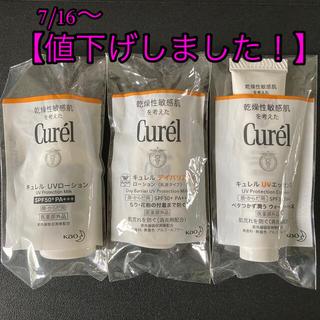 Curel - 【試せる2タイプ★3本】キュレルUVローション×②&UVエッセンス