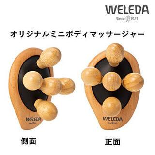 ヴェレダ(WELEDA)のヴェレダ オリジナル ミニボディマッサージャー(ボディマッサージグッズ)