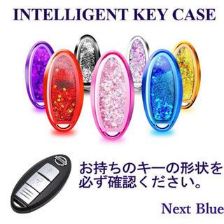 ニッサン(日産)の新品未使用◆NextBlue 日産 インテリジェントキー専用カバー◆スターダスト(キーケース)
