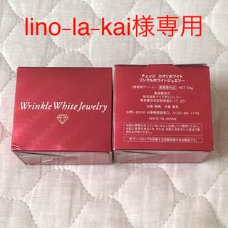 クリスタルジェミー(クリスタルジェミー)の⭐️未開封⭐️チェンジ リンクル ホワイトジュエリー 2個セット(オールインワン化粧品)