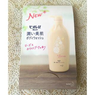 ビオレ(Biore)のビオレu 潤い美肌 ボディウォッシュ 試供品(ボディソープ/石鹸)