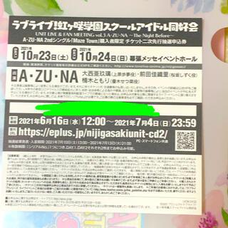 A・ZU・NA シリアル(声優/アニメ)