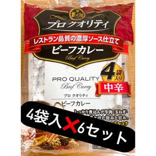 ハウス食品 プロクォリティビーフカレー 4袋✖︎6セット(レトルト食品)