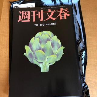 ブンゲイシュンジュウ(文藝春秋)の週刊文春 2021年 7/1号(ニュース/総合)