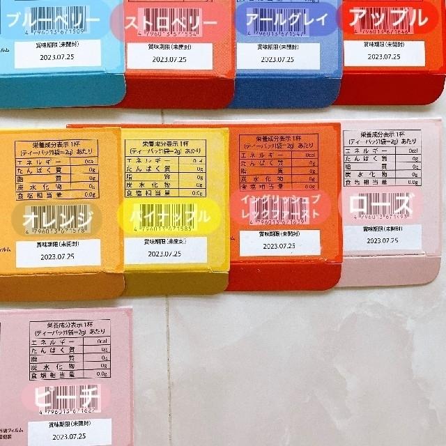 LeeLaa 10種類のフレーバー アソート アイスティー ティーバッグ 香り 食品/飲料/酒の食品(フルーツ)の商品写真