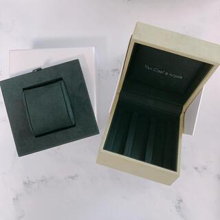 ヴァンクリーフアンドアーペル(Van Cleef & Arpels)のヴァンクリーフアーペル*時計用保存箱のみ(その他)
