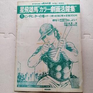 【希少レア】星飛雄馬カラー劇画活躍集①〜③セット(少年漫画)