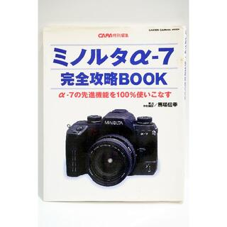 ガッケン(学研)のミノルタ αー7 完全攻略BOOK(趣味/スポーツ)
