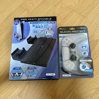 プレイステーション(PlayStation)のPS5周辺機器 マルチスタンド シリコンプロテクト(その他)