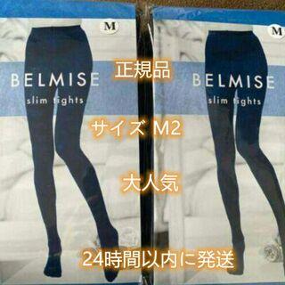 在庫処 BELMISE ベルミス スリムタイツセットM2枚サイズ(タイツ/ストッキング)