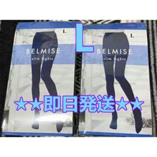 BELMISE ベルミス スリムタイツセット Lサイズ 2枚.(レギンス/スパッツ)