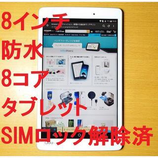 エルジーエレクトロニクス(LG Electronics)の[専用] 8インチ 防水 Androidタブレット (SIMロック解除済み)(タブレット)