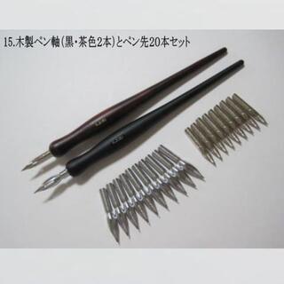 15.木製ペン軸(黒・茶2本)&ペン先20本セット ペン先は16種類の中からお選