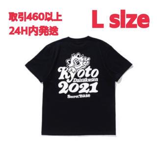シークレットベース(SECRETBASE)のVERDY'S GIFT SHOP 京都大作戦2021 TEE BLACK L(Tシャツ/カットソー(半袖/袖なし))