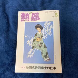 「熱風」ジブリ 2021年5月号(文芸)