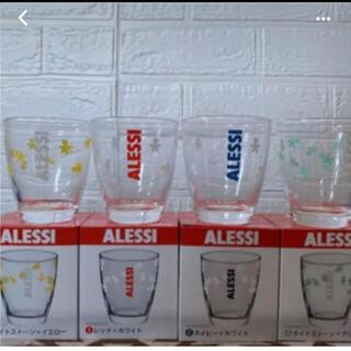 アレッシィ(ALESSI)の専用商品!アレッシィグラス(グラス/カップ)