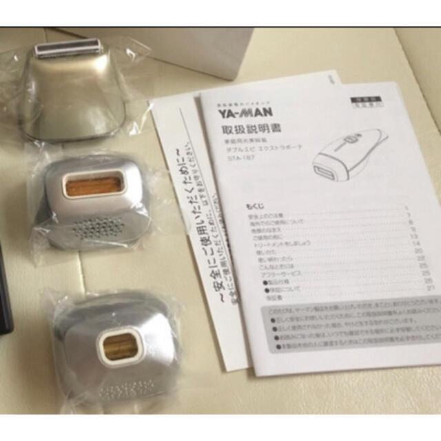 YA-MAN(ヤーマン)のほぼ新品 ヤーマン YA-MAN ダブルエピ エクストラボーテ STA-187 スマホ/家電/カメラの美容/健康(ボディケア/エステ)の商品写真