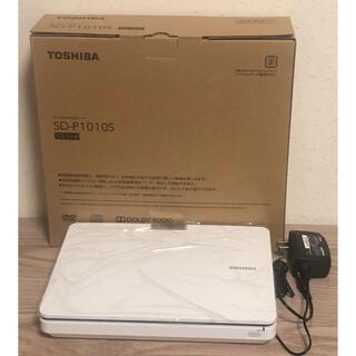 トウシバ(東芝)のTOSHIBA 10.1V型 東芝ポータブルDVDプレーヤー SD-P1010S(DVDプレーヤー)