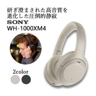 ソニー(SONY)のソニー ヘッドホン WH-1000XM4(ヘッドフォン/イヤフォン)