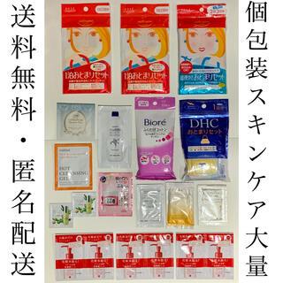 アクアレーベル(AQUALABEL)の機内持ち込み対応基礎化粧品 送料無料 人気コスメブランド 美容(オールインワン化粧品)