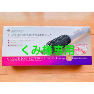 【未使用】クレイツ ホットロールブラシエブリィ26mm(ヘアアイロン)